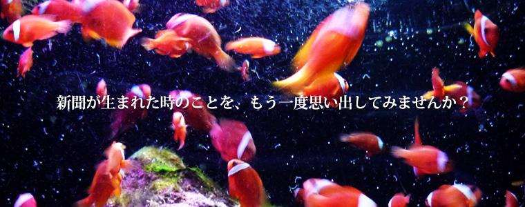 ペーパーレス新聞社 東京産業新...